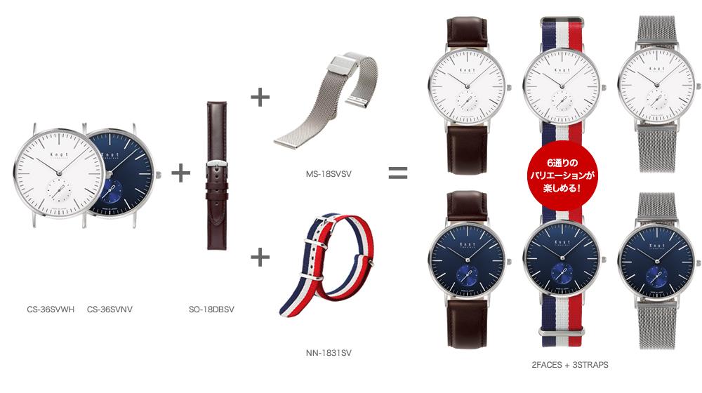 ノットの時計のカスタマイズ