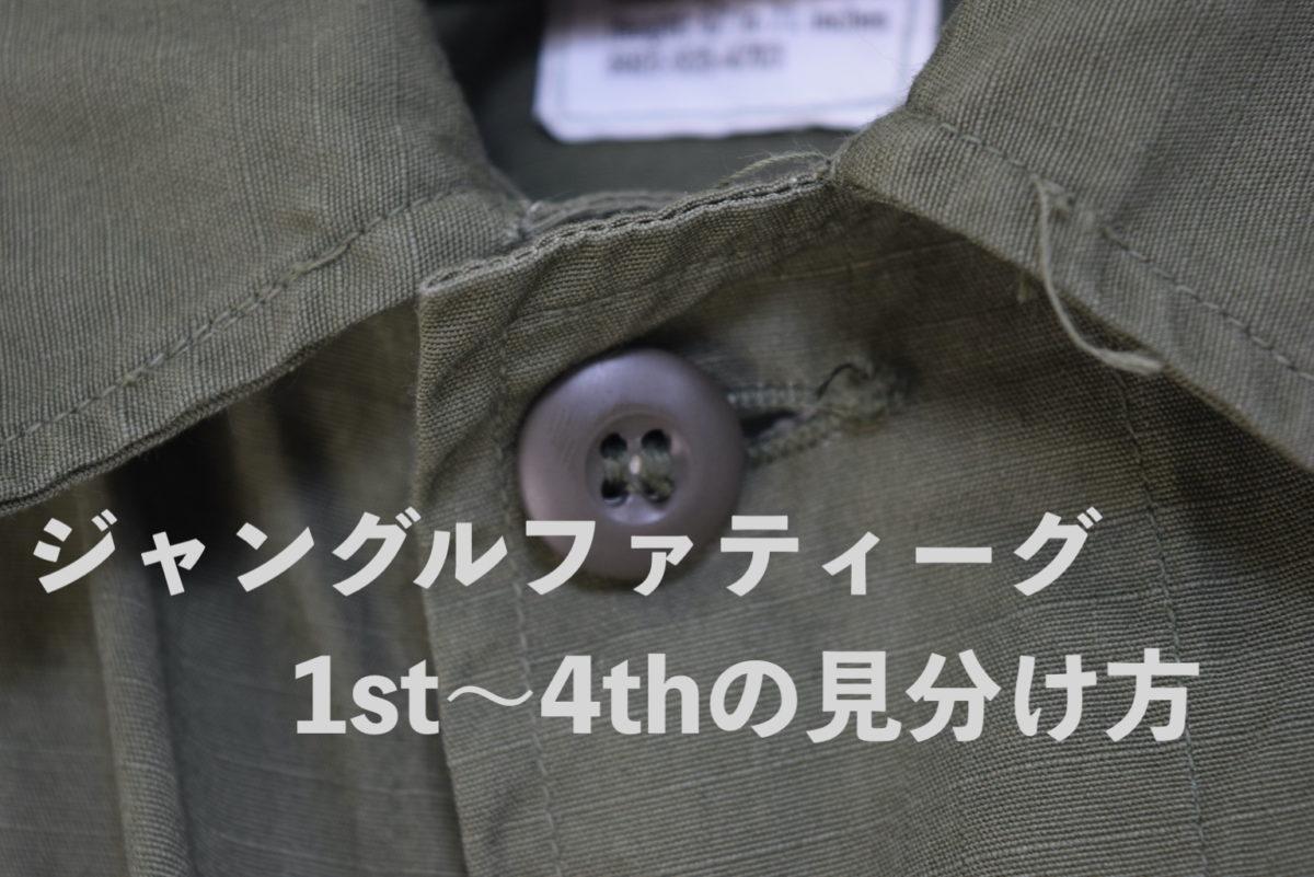 ジャングルファティーグジャケットのアイキャッチ画像