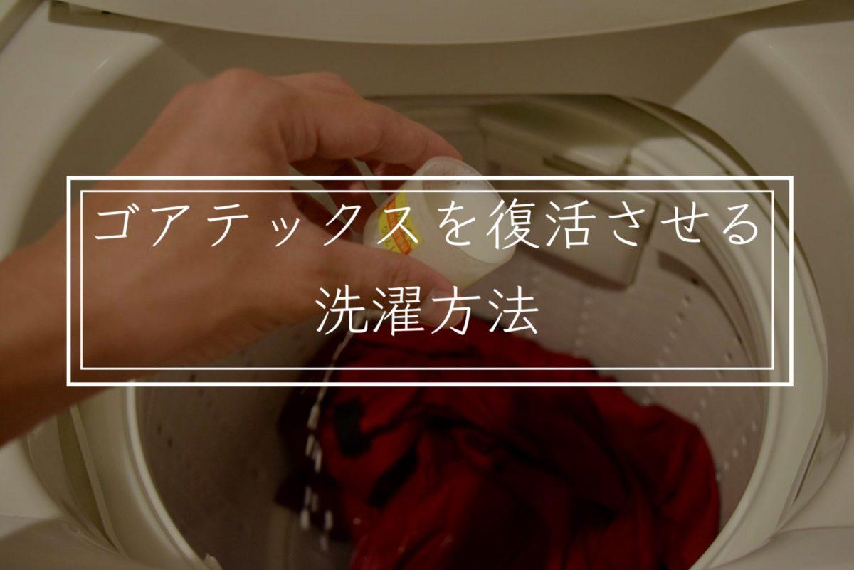 ゴアテックス素材を洗濯×乾燥機「専用洗剤を使い撥水機能を復活させる方法」