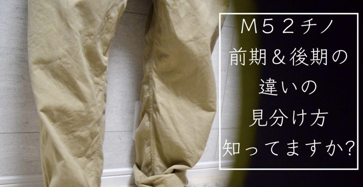 「保存版」M52チノの前期と後期の見分け方