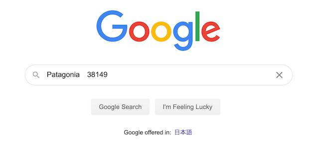 グーグルサーチでpatagonia識別番号を検索