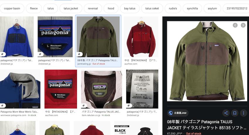 ジャケットの識別番号をもとに商品名を割り出した