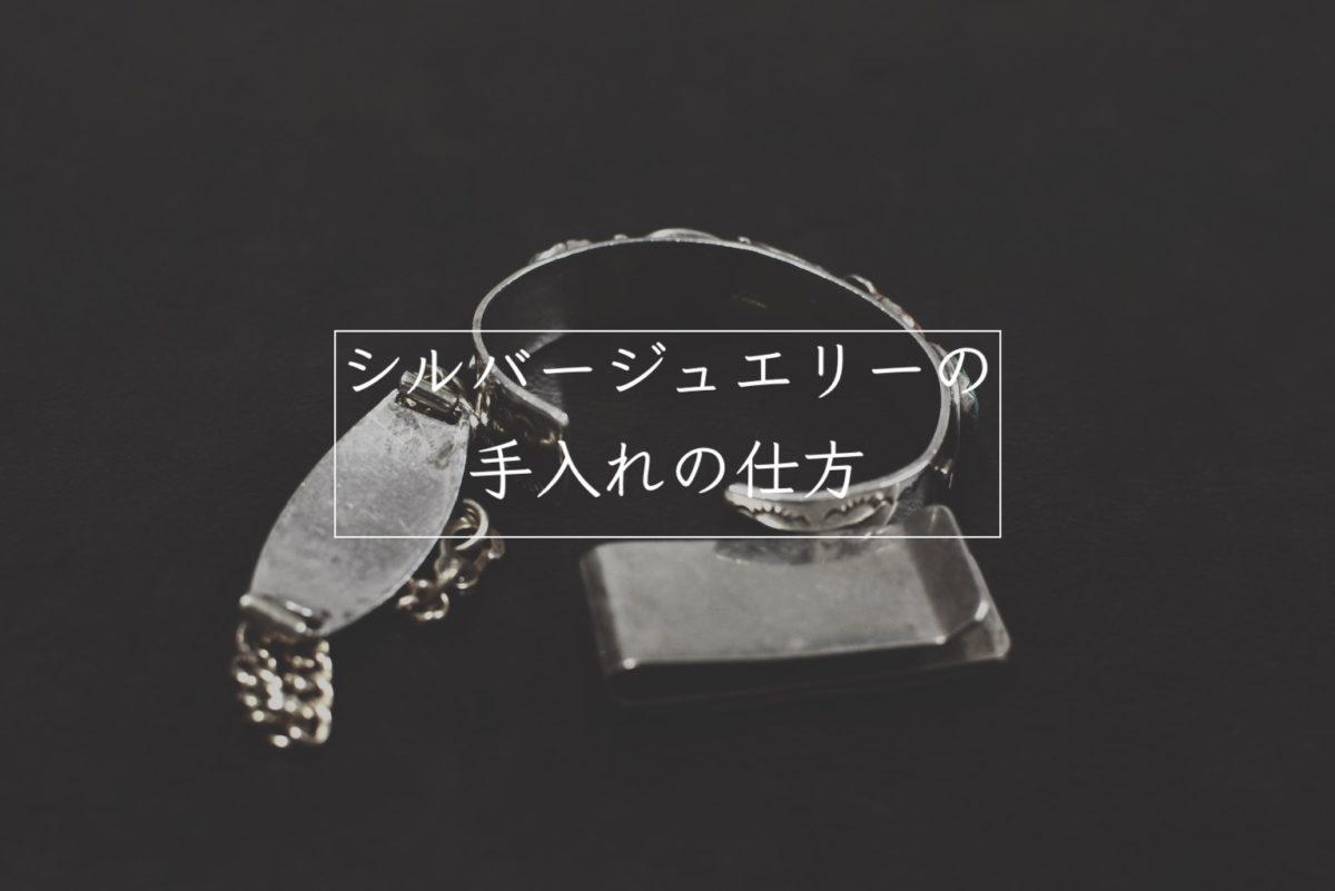 【ケア方法】重曹×アルミでシルバーをピカピカに?詳しいやり方と実例紹介