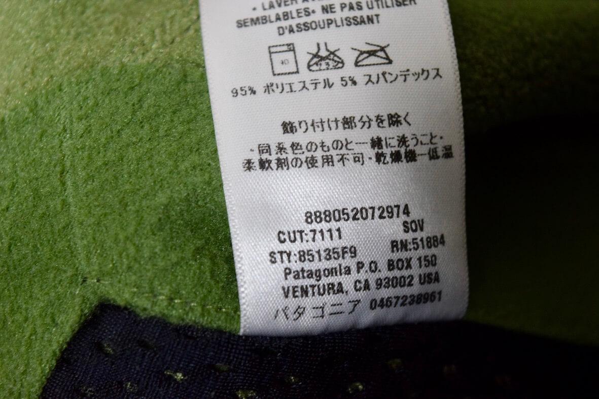パタゴニアのジャケットの品質タグ