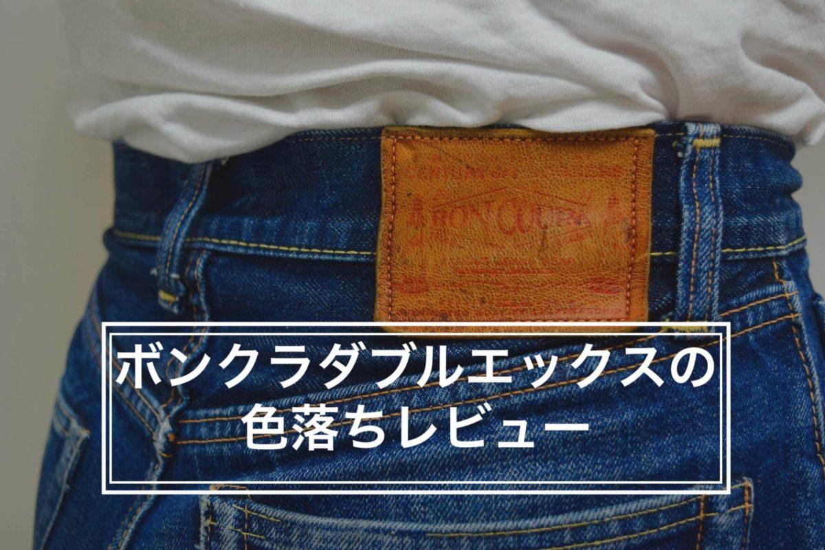 ボンクラデニムの色落ちレビュー(経年変化)XXダブルエックス編-3年使用