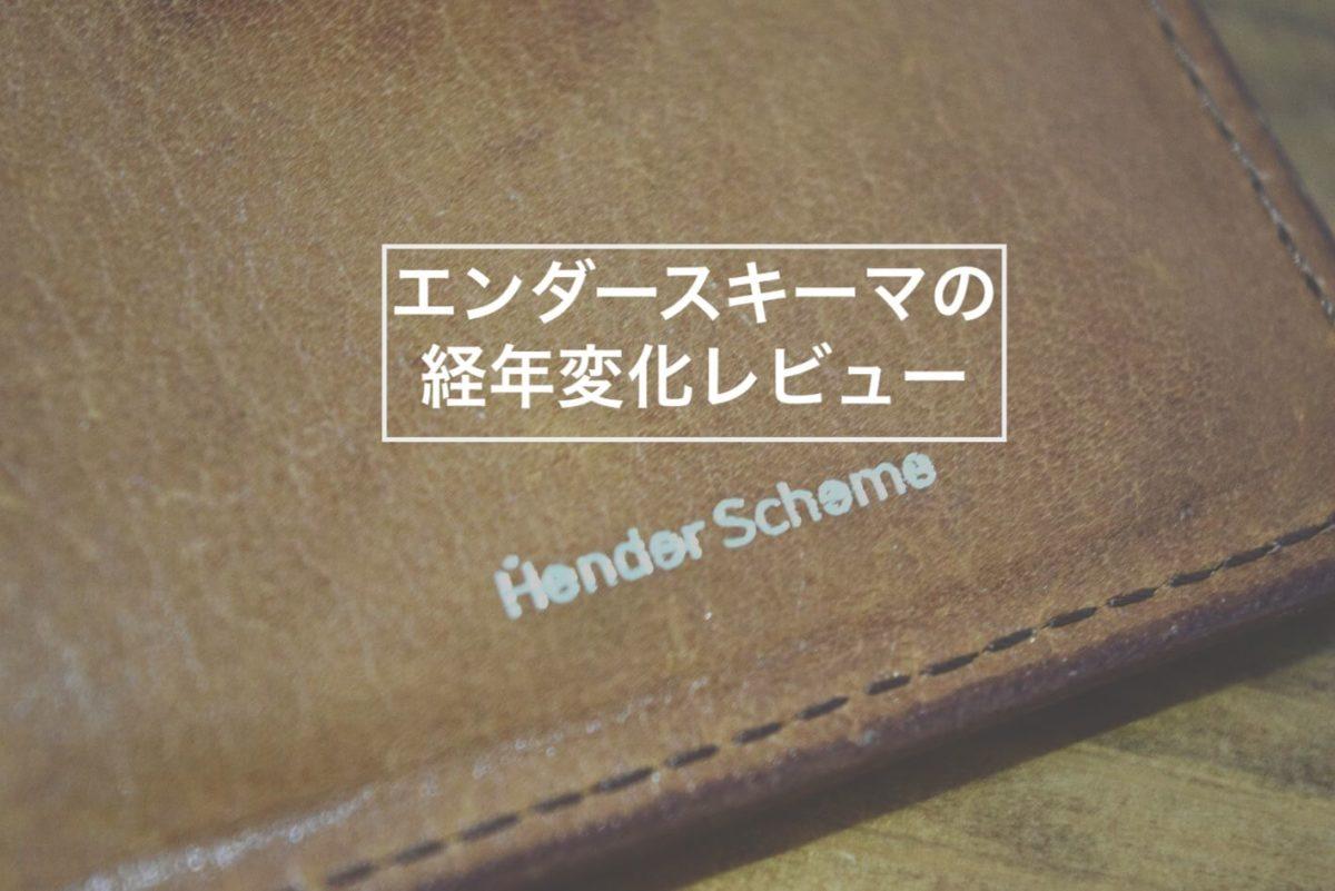 【経年変化レビュー】エンダースキーマの財布を6ヶ月使用した今