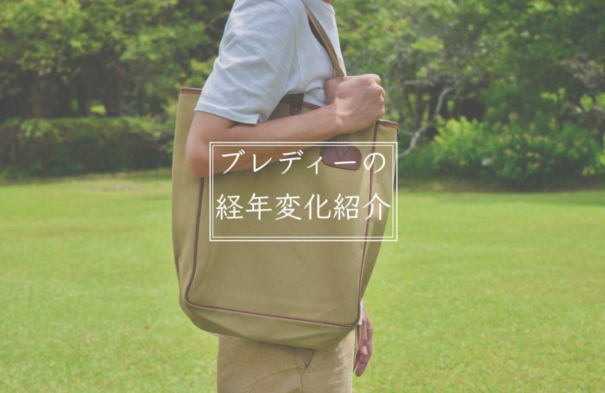 【経年変化】ブレディーのトートバッグがいい感じにくたびれてきた