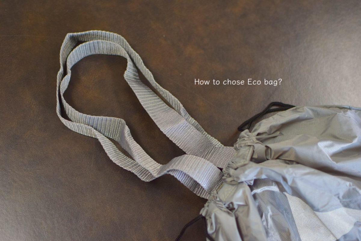 エコバッグの選び方とおすすめ紹介【頑丈・サイズ・使いやすさが特に重要】