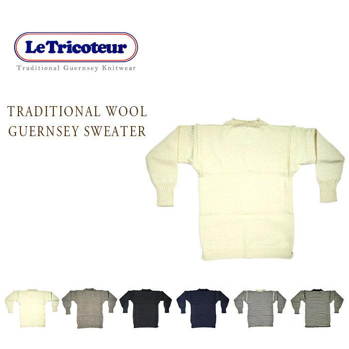 ル・トリコチュール、数色のガンジーセーター