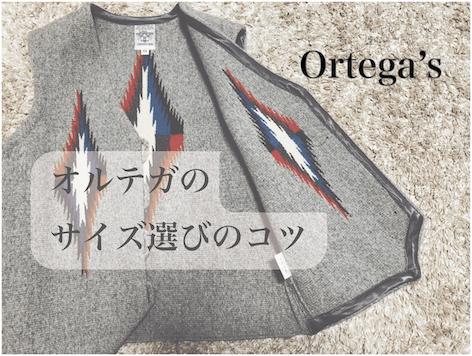 【レビュー】オルテガベストのサイズ感は難しい!【選び方のコツ教えます】