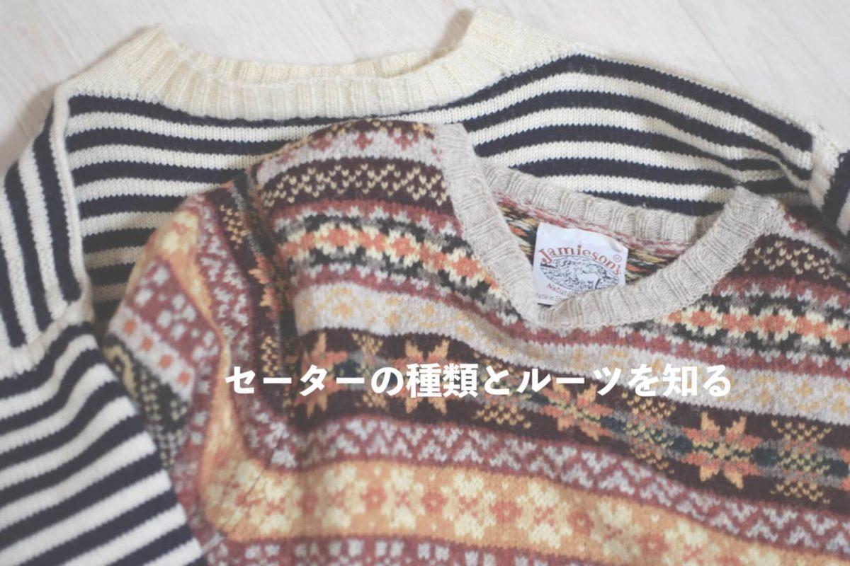 【永久保存版】代表的セーターの種類を10パターン紹介『ほぼコレで全てです』