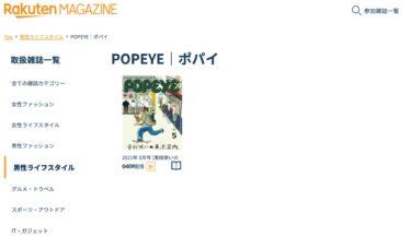 ポパイも読めるようになった⁉『楽天マガジンで読めるメンズファッション雑誌全18紙を紹介!』