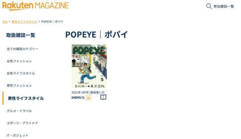 POPEYEが楽天マガジンで読める