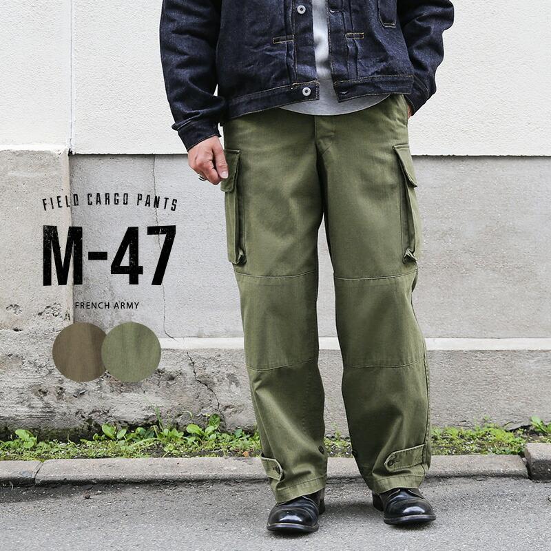 ワイパーのレプリカM47パンツ