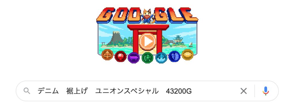 グーグルの検索欄
